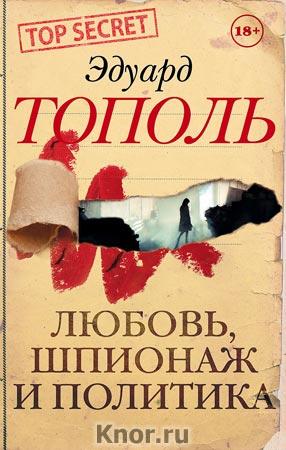 """Эдуард Тополь """"Любовь, шпионаж и политика (комплект из 4-х книг)"""""""