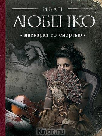 """Иван Любенко """"Маскарад со смертью"""" Серия """"Ретро-детективы"""" Pocket-book"""
