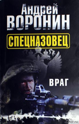 "Андрей Воронин ""Спецназовец. Враг"" Pocket-book"