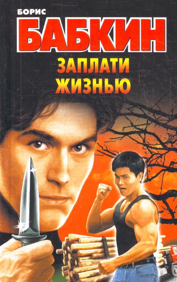 "Борис Бабкин ""Заплати жизнью"" Pocket-book"