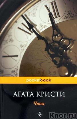 "Агата Кристи ""Часы"" Серия ""Pocket book"" Pocket-book"