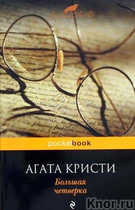 """Агата Кристи """"Большая четверка"""" Серия """"Pocket book"""" Pocket-book"""