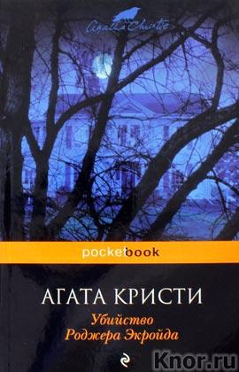 """Агата Кристи """"Убийство Роджера Экройда"""" Серия """"Pocket book"""" Pocket-book"""