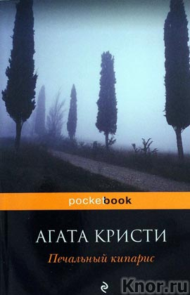 """Агата Кристи """"Печальный кипарис"""" Серия """"Pocket book"""" Pocket-book"""