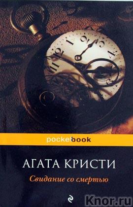 """Агата Кристи """"Свидание со смертью"""" Серия """"Pocket book"""" Pocket-book"""