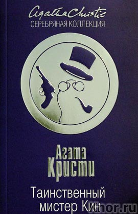 "Агата Кристи ""Таинственный мистер Кин"" Серия ""Серебряная коллекция"" Pocket-book"