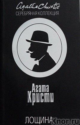 """Агата Кристи """"Лощина"""" Серия """"Серебряная коллекция"""" Pocket-book"""
