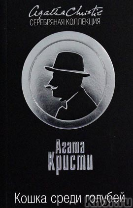 """Агата Кристи """"Кошка среди голубей"""" Серия """"Серебряная коллекция"""" Pocket-book"""