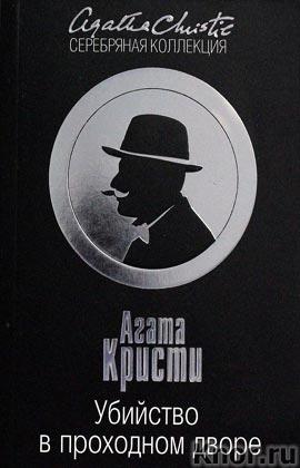 """Агата Кристи """"Убийство в проходном дворе"""" Серия """"Серебряная коллекция"""" Pocket-book"""