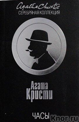 """Агата Кристи """"Часы"""" Серия """"Серебряная коллекция"""" Pocket-book"""
