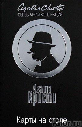 """Агата Кристи """"Карты на столе"""" Серия """"Серебряная коллекция"""" Pocket-book"""