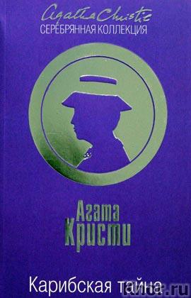 """Агата Кристи """"Карибская тайна"""" Серия """"Серебряная коллекция"""" Pocket-book"""