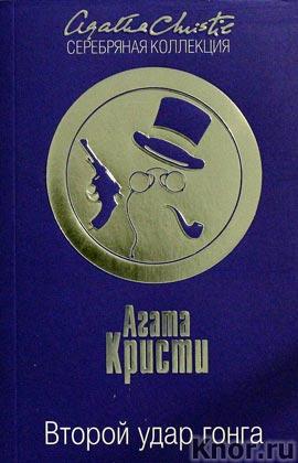 """Агата Кристи """"Второй удар гонга"""" Серия """"Серебряная коллекция"""" Pocket-book"""