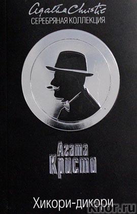 "Агата Кристи ""Хикори-дикори"" Серия ""Серебряная коллекция"" Pocket-book"