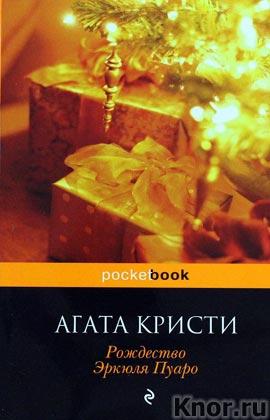 "Агата Кристи ""Рождество Эркюля Пуаро"" Серия ""Pocket book"" Pocket-book"