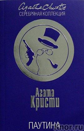 """Агата Кристи """"Паутина"""" Серия """"Серебряная коллекция"""" Pocket-book"""