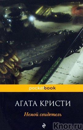 """Агата Кристи """"Немой свидетель"""" Серия """"Pocket book"""" Pocket-book"""