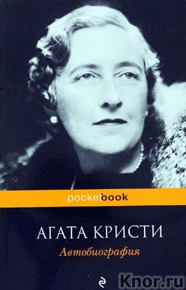 """Агата Кристи """"Автобиография"""" Серия """"Pocket book"""" Pocket-book"""