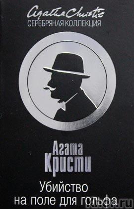 """Агата Кристи """"Убийство на поле для гольфа"""" Серия """"Серебряная коллекция"""" Pocket-book"""