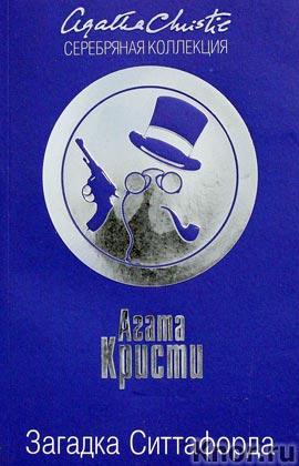 "Агата Кристи ""Загадка Ситтафорда"" Серия ""Серебряная коллекция"" Pocket-book"