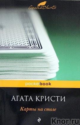 """Агата Кристи """"Карты на столе"""" Серия """"Pocket book"""" Pocket-book"""