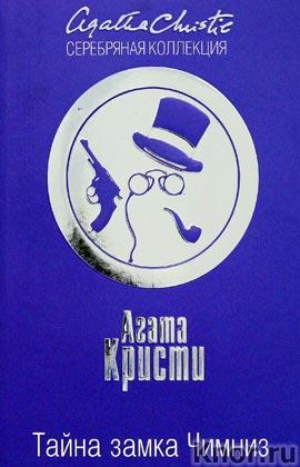 """Агата Кристи """"Тайна замка Чимниз"""" Серия """"Серебряная коллекция"""" Pocket-book"""
