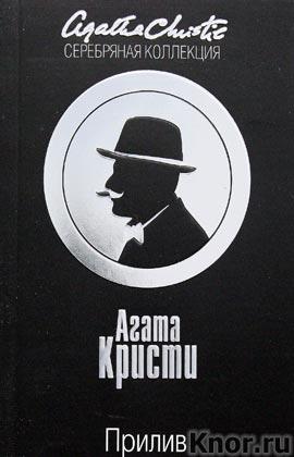"Агата Кристи ""Прилив"" Серия ""Серебряная коллекция"" Pocket-book"