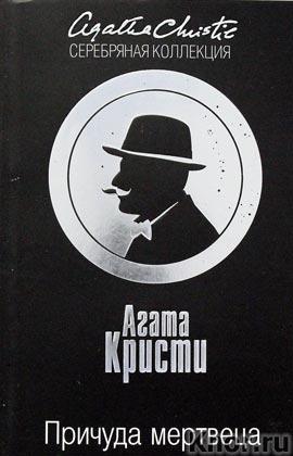 "Агата Кристи ""Причуда мертвеца"" Серия ""Серебряная коллекция"" Pocket-book"
