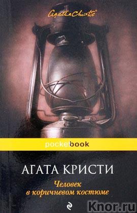 """Агата Кристи """"Человек в коричневом костюме"""" Серия """"Pocket book"""" Pocket-book"""