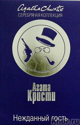 """Агата Кристи """"Нежданный гость"""" Серия """"Серебряная коллекция"""" Pocket-book"""