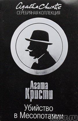 """Агата Кристи """"Убийство в Месопотамии"""" Серия """"Серебряная коллекция"""" Pocket-book"""