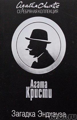 """Агата Кристи """"Загадка Эндхауза"""" Серия """"Серебряная коллекция"""" Pocket-book"""