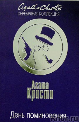 """Агата Кристи """"День поминовения"""" Серия """"Серебряная коллекция"""" Pocket-book"""