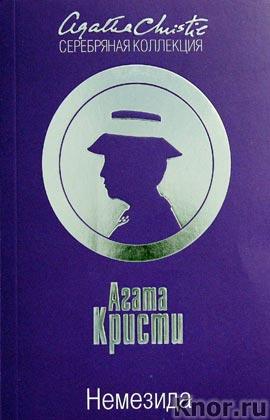 "Агата Кристи ""Немезида"" Серия ""Серебряная коллекция"" Pocket-book"