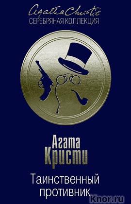 """Агата Кристи """"Таинственный противник"""" Серия """"Серебряная коллекция"""" Pocket-book"""