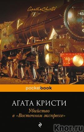 """Агата Кристи """"Убийство в """"Восточном экспрессе"""" Серия """"Pocket book"""" Pocket-book"""