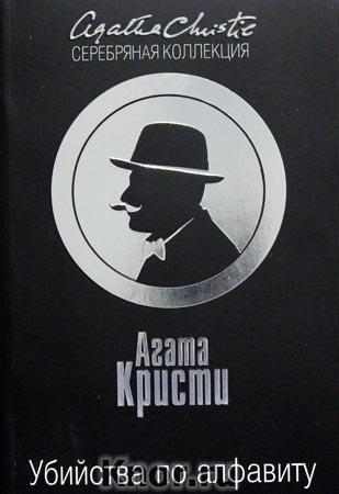 """Агата Кристи """"Убийства по алфавиту"""" Серия """"Серебряная коллекция"""" Pocket-book"""