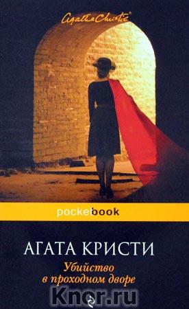 """Агата Кристи """"Убийство в проходном дворе"""" Серия """"Pocket book"""" Pocket-book"""