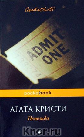 "Агата Кристи ""Немезида"" Серия ""Pocket book"" Pocket-book"
