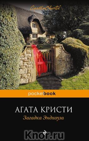 "Агата Кристи ""Загадка Эндхауза"" Серия ""Pocket book"" Pocket-book"