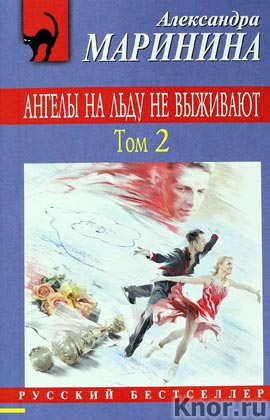 """Александра Маринина """"Ангелы на льду не выживают. Том 2"""" Серия """"Русский бестселлер"""" Pocket-book"""