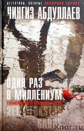 """Чингиз Абдуллаев """"Один раз в миллениум"""" Серия """"Детективы, которые покорили Европу"""""""