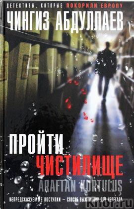 """Чингиз Абдуллаев """"Пройти чистилище"""" Серия """"Детективы, которые покорили Европу"""""""