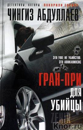 """Чингиз Абдуллаев """"Гран-при для убийцы"""" Серия """"Детективы, которые покорили Европу"""""""