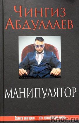 """Чингиз Абдуллаев """"Манипулятор"""" Серия """"Лучшее из лучшего"""""""