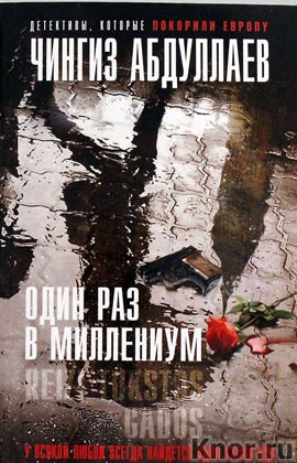 """Чингиз Абдуллаев """"Один раз в миллениум"""" Серия """"Детективы, которые покорили Европу"""" Pocket-book"""