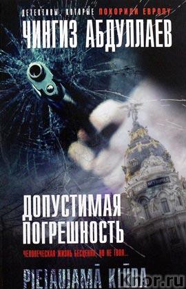 """Чингиз Абдуллаев """"Допустимая погрешность"""" Серия """"Детективы, которые покорили Европу"""" Pocket-book"""