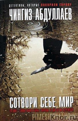 """Чингиз Абдуллаев """"Сотвори себе мир"""" Серия """"Детективы, которые покорили Европу"""" Pocket-book"""