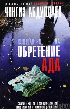 """Чингиз Абдуллаев """"Обретение ада"""" Серия """"Детективы, которые покорили Европу"""" Pocket-book"""
