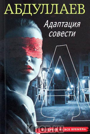 "Чингиз Абдуллаев ""Адаптация совести"" Серия ""Детектив на все времена"" Pocket-book"